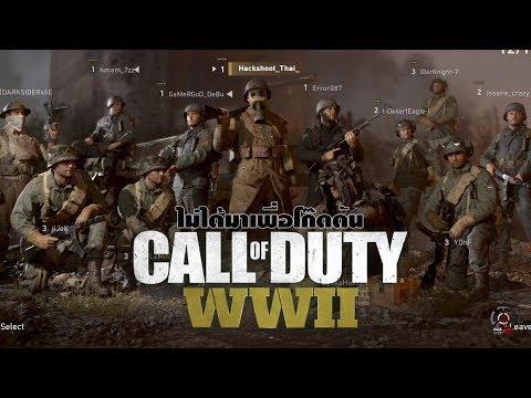 Call of Duty : WWII [BETA] ไม่ได้มาเพื่อโก๊ดดัน