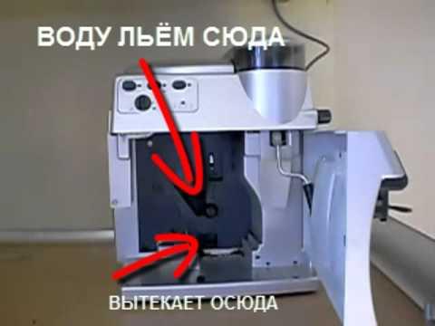 Обслуживание кофейного автомата Spidem