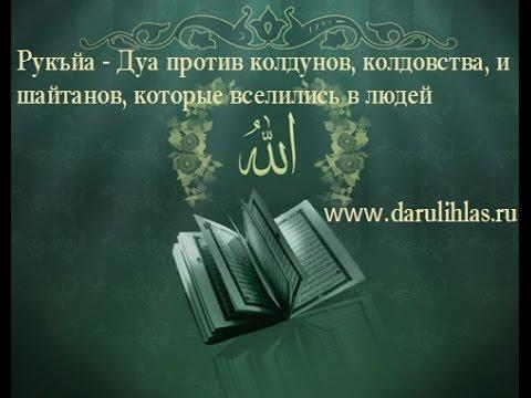 Рукъйа - Дуа против колдунов, колдовства, и шайтанов, которые вселились в людей   darulihlas.ru