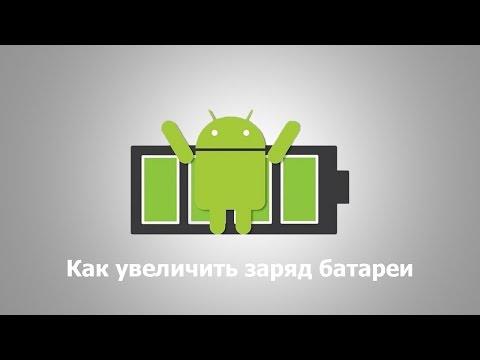 Как Экономить Заряд Батареи Андроид