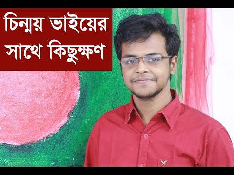 How to love Physics | চলো পড়াশুনা কিভাবে করবো তা জেনে নেই  | Chinmoy Saha | Athena Science Academy
