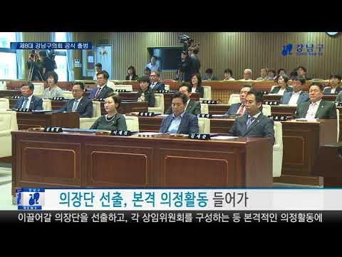 제8대 강남구의회 공식 출범