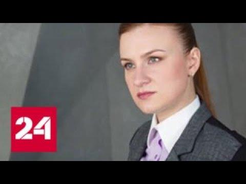 Заместитель постпреда России при ООН прокомментировал арест Марии Бутиной - Россия 24 - DomaVideo.Ru