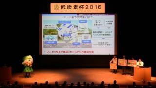 福岡アイランドシティ CO2ゼロプロジェクトチーム