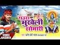 Download Lagu NEW BOL BAM HIT SONG 2017 - Pramod Premi - Video Jukebox - Bhukheli Somwari - Bhojpuri Kanwar Geet Mp3 Free