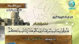 سورة السجدة كاملة للقارئ الشيخ ماهر بن حمد المعيقلي