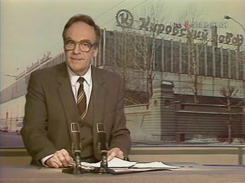Центральное телевидение Гостелерадио СССР