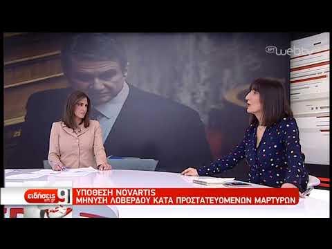 Υπόθεση Novartis: Μήνυση Λοβέρδου κατά προστατευόμενων μαρτύρων | 13/05/2019 | ΕΡΤ