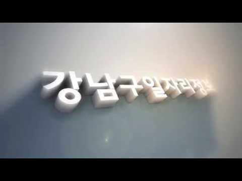 2017년 5월 넷째주 강남구 일자리정보