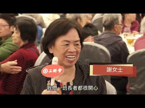 2019「关怀全港独居长者 金猪报喜团年宴」