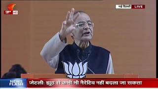 Senior BJP leader Arun Jaitley speaks at BJP National Convention