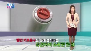 이슈&포커스 6회