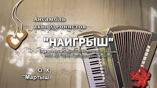 Ансамбль аккордеонистов Наигрыш