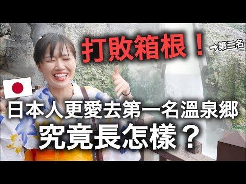 打敗箱根!日本人更愛去的第一名溫泉地長怎樣?草津溫泉♨️媽媽 …