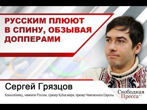 Сергей Грязцов: «Русским плюют в спину, обзывая «допперами» (видео)