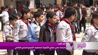 مدرسة سامي حجازي الثانوية تستضيف التجمع المركزي الكشفي