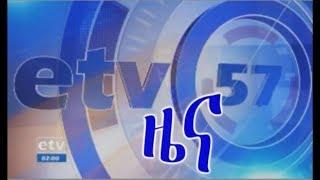 #EBC ኢቲቪ 57 ምሽት 1 ሰዓት አማርኛ ዜና…ታሀሳሰ 29/2011 ዓ.ም