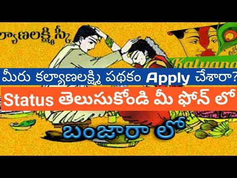 How To Check Kalyana Lakshmi Scheme Status || In Banjara