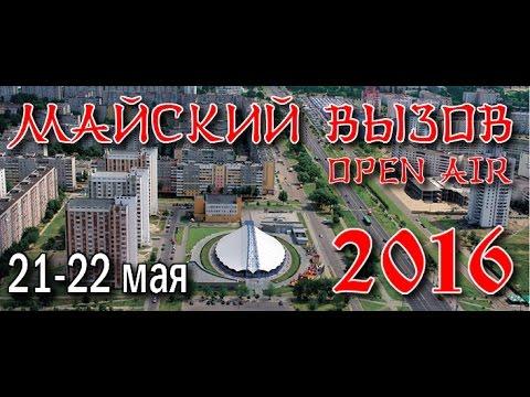 МАЙСКИЙ ВЫЗОВ - 2016 ТАТАМИ 1 ПРЯМАЯ ТРАНСЛЯЦИЯ
