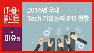 #52 [IT알려줌-이슈편] Tech 기업들의 IPO현황, 국내 편