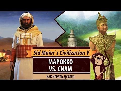 Марокко против Сиама! Дуэль с oouuii