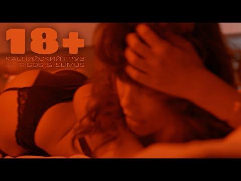Каспийский Груз - 18+ [п.у. Rigos и Slim] (официальное видео) 2015 (видео)