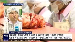 [R]경북 농산물 수출 '사상 최고'.. '사드 해빙' 효과