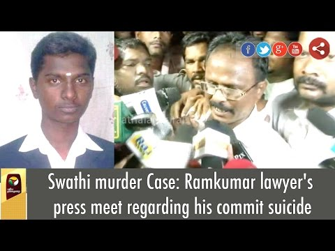 Swathi-murder-Case-Ramkumar-lawyers-press-meet-regarding-his-commit-suicide