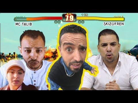 سكيزوفرين mc talib vs   القصة كاملة