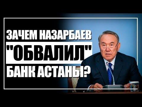 "Зачем Назарбаев ""обвалил"" Банк Астаны?"