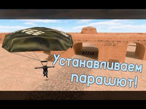 Как сделать парашют в кс с ботами