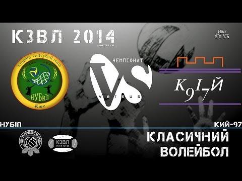 [KZL 2014 volleyball] НУБиП - Кий-97  13.04.2014 (видео)