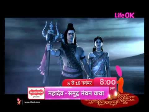 Video Devon Ke Dev    Mahadev   Samudra Manthan Mahaepisode HD download in MP3, 3GP, MP4, WEBM, AVI, FLV January 2017