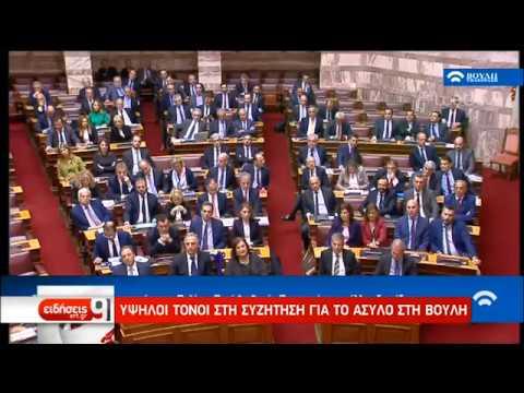 Υψηλοί τόνοι στη συζήτηση του ν/σ για το άσυλο στην Βουλή | 31/10/19 | ΕΡΤ