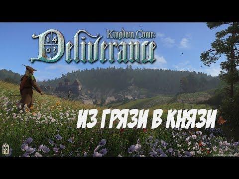 Kingdom Come Deliverance - Из Грязи В Князи #8