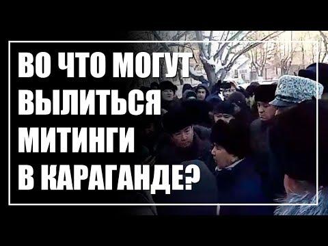 Протесты националистов в Казахстане