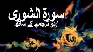 Surah Ash-Shura with Urdu Translation 042 (Counsel)