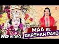 Maa Ke Darshan Payo I New Devi Bhajan I TRIPTI SHAQYA I Full HD Video Song I Navratri Special 2018