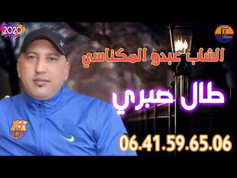 الشاب عبدو المكناسي طال صبري CHEB ABDOU MAKNASI  TAL SABRI