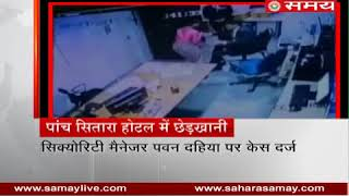 CCTV footage: A female staff accused of molestation on security manager of 5 star Pride Plaza Hotel Aerocity in New Delhi...