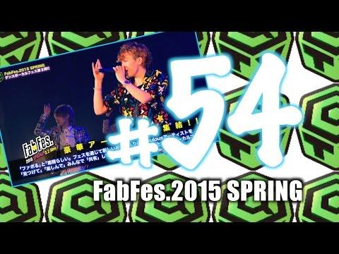 #54 / 豪華男祭り!Da-iCEやWEBERなど注目アーティストが集結!FabFes.2015SPRING!