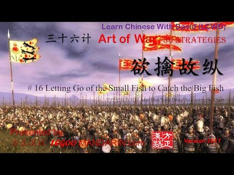 36 strategies - 16 欲擒故纵 Letting Go of the Small Fish to Catch the Big Fish 冒顿智取东胡国 P1- trimmed
