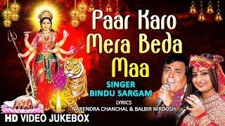 image of Paar Karo Mera Beda Maa I Devi Bhajan I BINDU SARGAM I Full HD Video Juke Box, Navratri 2017 Special