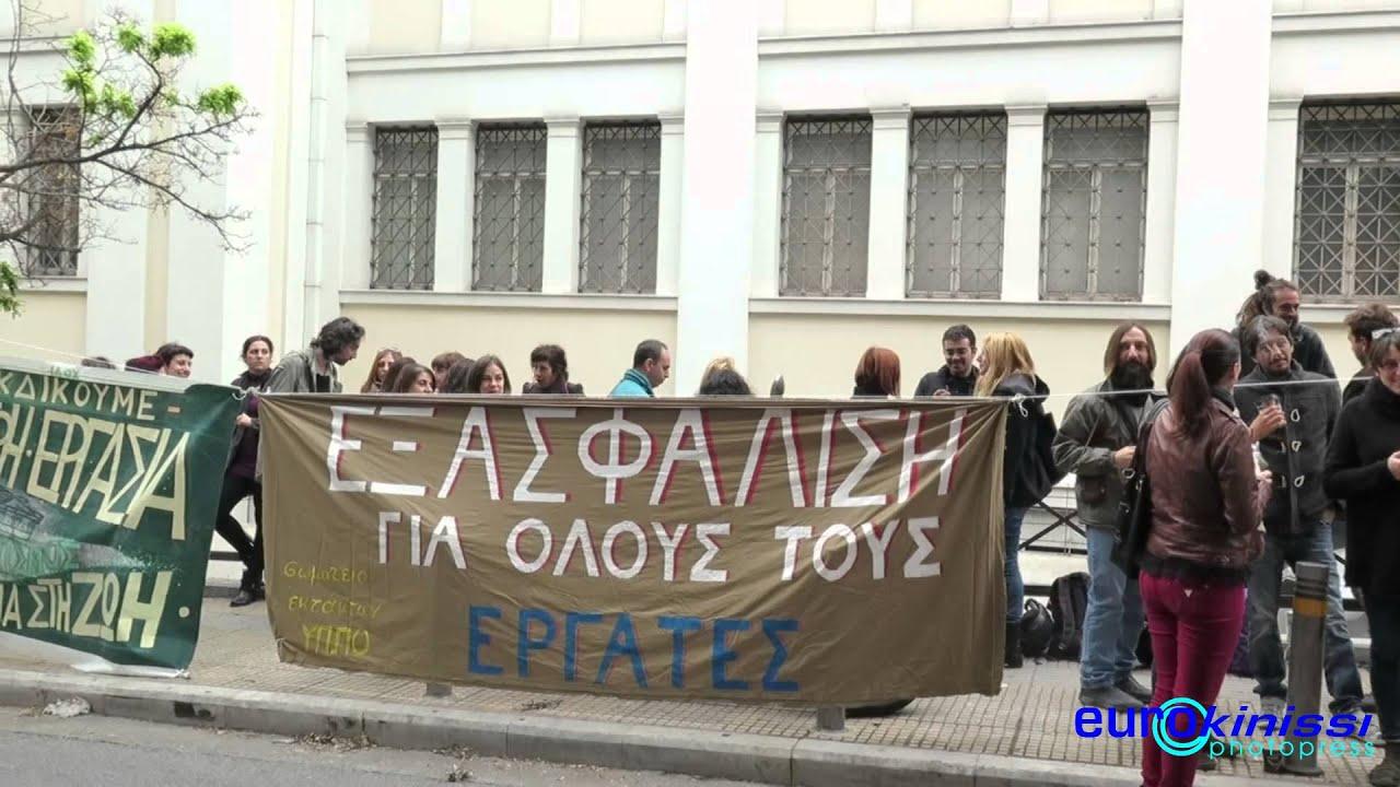 Διαμαρτυρία συμβασιούχων υπαλλήλων του Υπουργείου Πολιτισμού