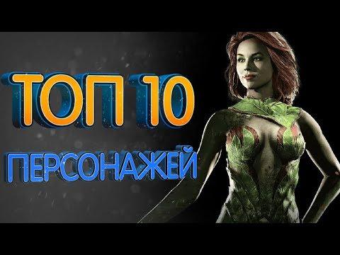 ТОП 10 персонажей Injustice 2 и их супер удары (видео)