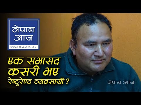 ('रिटायर्ड' सभासदको रोचक कथा | Kamal Khatri | Nepal Aaja ...19 min.)