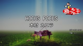 【カラオケ】HOCUS POCUS/木村 カエラ