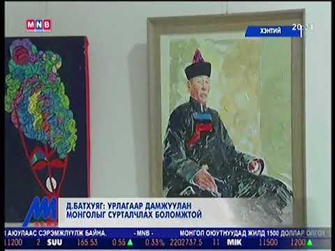 Урлагаар дамжуулан Монголыг сурталчлах боломжтой