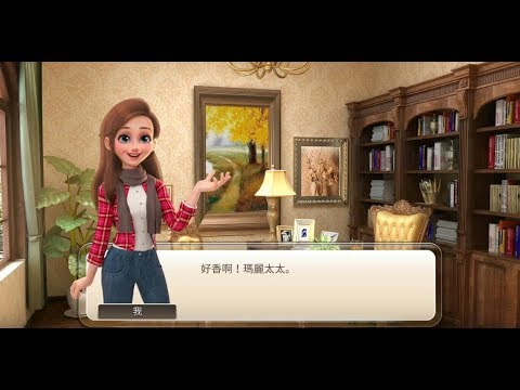 《夢想家居:裝飾我的小家》手機遊戲玩法與攻略教學!