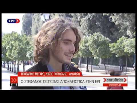 Ο Στέφανος Τσιτσιπάς αποκλειστικά στην ΕΡΤ | 14/11/18 | ΕΡΤ